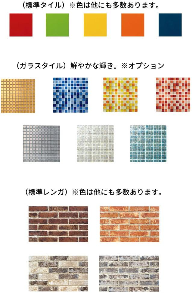 (標準タイル)※色は他にも多数あります。(ガラスタイル)鮮やかな輝き。※オプション(標準レンガ)※色は他にも多数あります。